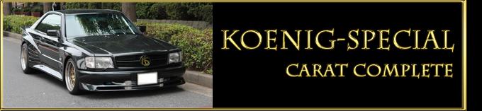 koenig-special-carat-complete