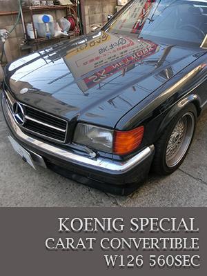 ケーニッヒスペシャル・キャラットコンパーチブル W126_560SEC_01_top