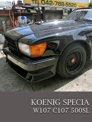 ケーニッヒスペシャル・W107C107・500SL