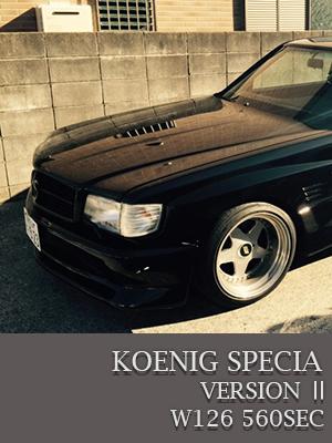 ケーニッヒスペシャル・ヴァージョンⅡ W126_560SEC_01_top