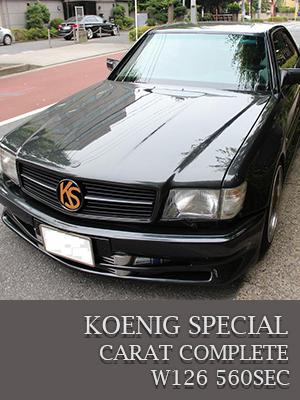 ケーニッヒスペシャル・キャラットコンプリート W126_560SEC_01_top
