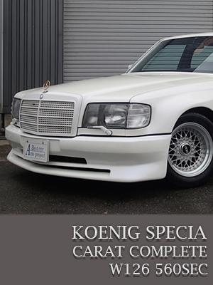 ケーニッヒスペシャル・キャラットコンプリート W126_560SEC_02_top