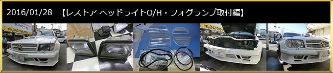 ABCワイドコンプリート レストア ヘッドライトO/H・フォグランプ取付