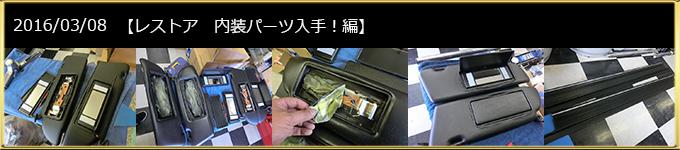 ABCワイドコンプリート レストア 内装パーツ入手!