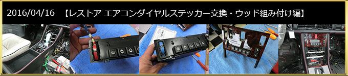 ABCワイドコンプリート レストア エアコンダイヤルステッカー交換・ウッド組み付け