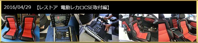 ABCワイドコンプリート レストア 電動レカロCSE取付