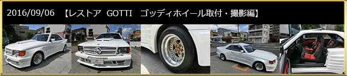 ABCワイドコンプリート レストア GOTTI ゴッディホイール取付・撮影