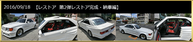 ABCワイドコンプリート レストア 第2弾レストア完成・納車編